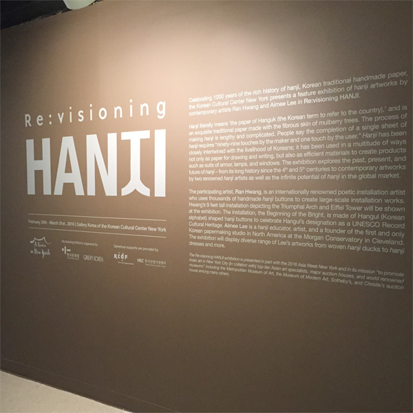 Logo and slogan displayed with select cultural contents (Re:visioning Hanji Exhibition wall images at the Korean Cultural Center New York)