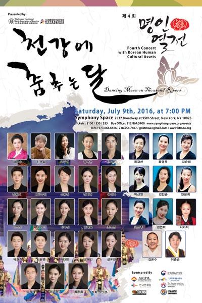 "The 4th Annual Myong In Yuol Jeon ""Dancing Moon on Thousand Rivers"""