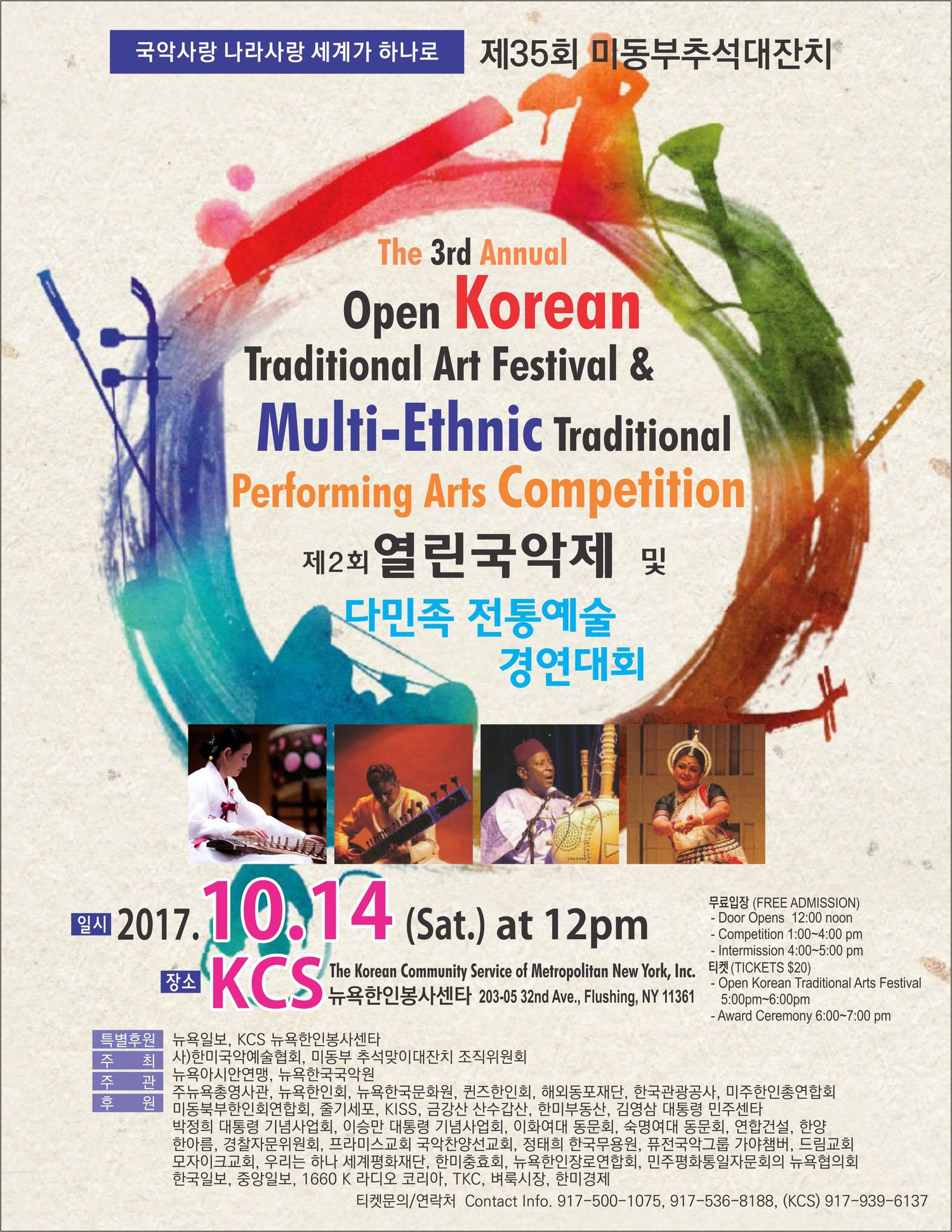 The 3rd Annual Multi-Ethnic Performing Arts Competition