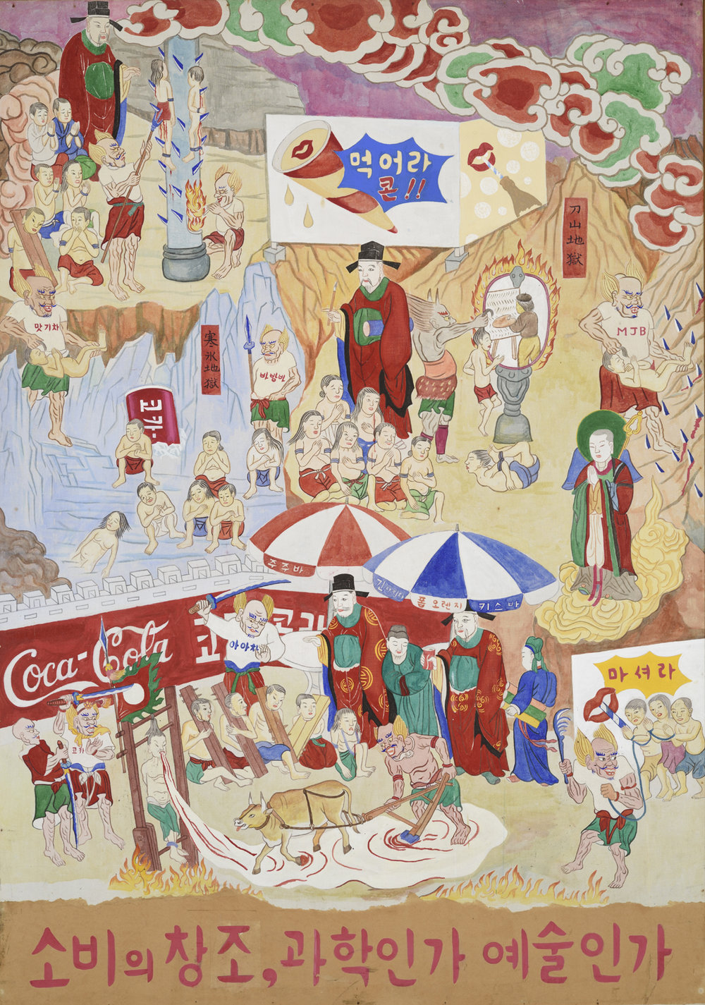 O Yoon, Marketing I—Hell Painting (1980), Mixed media on canvas, 131 x 162 cm