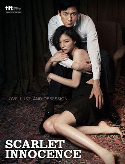 ScarletInnocence_Eng.jpg