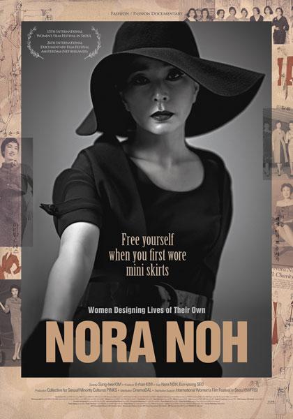 Nora-Noh_poster-(eng).jpg