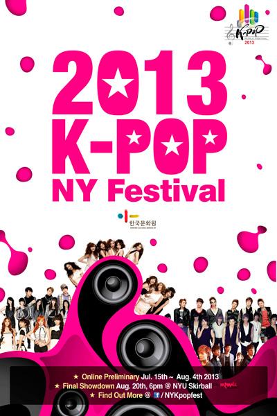2013-K-POP-Festival.jpg