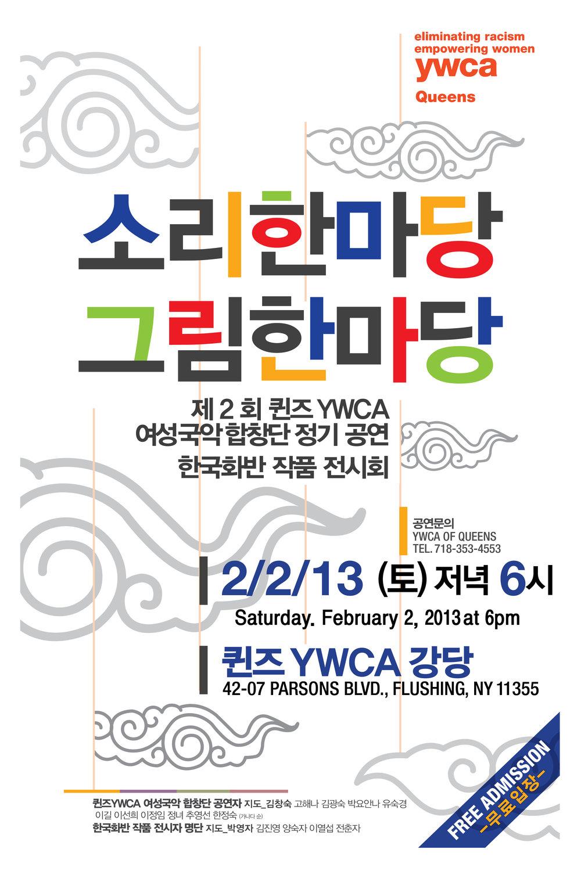 Poster_2013-2.jpg