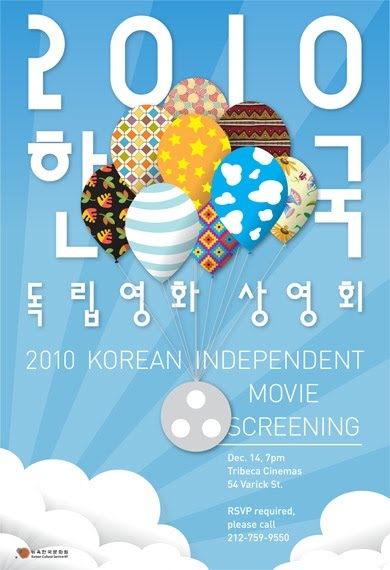 korean independent movies.jpg