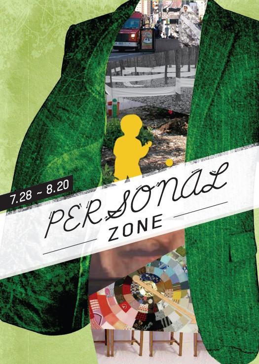 personal_zone.jpg