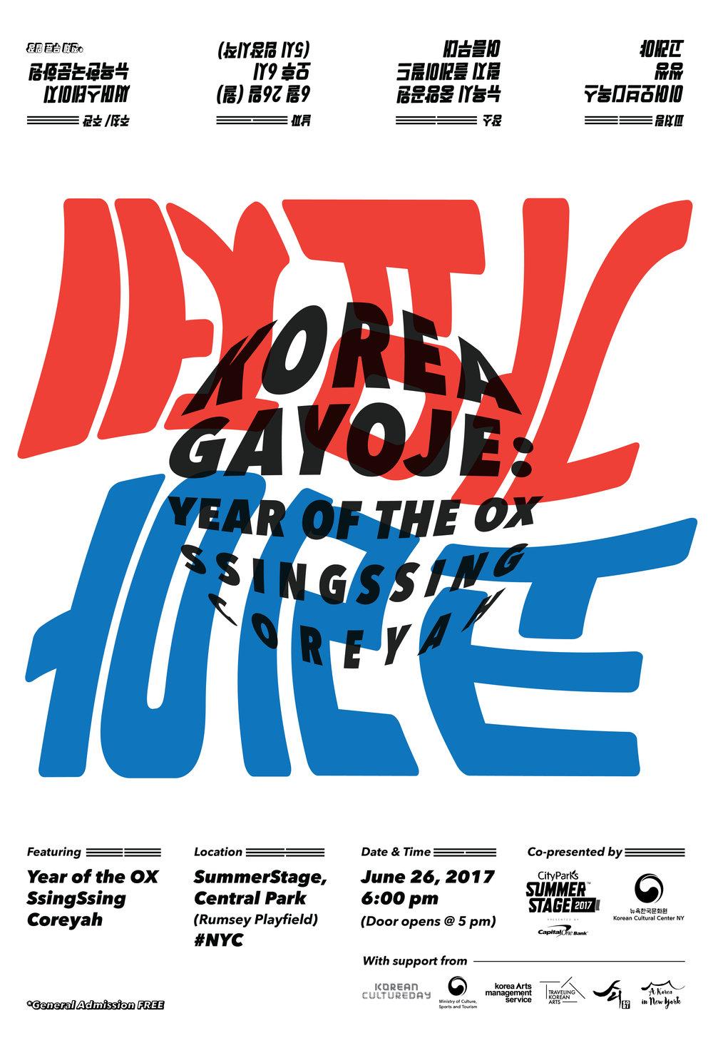 CP&KCCNY_KoreaGayoje_poster-01.jpg