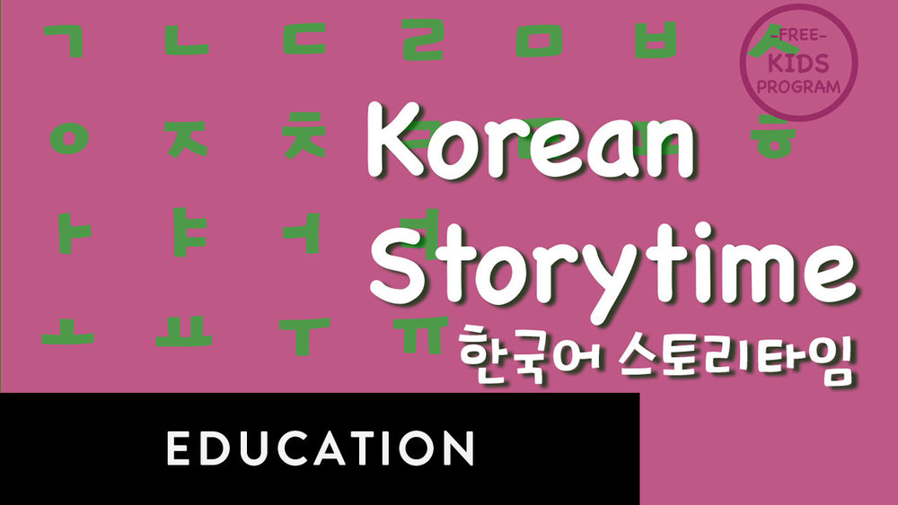 Korean Storytime 한국어 스토리타임   Friday, January 11th at 3:30 pm  Friday, February 8th at 3:30 pm
