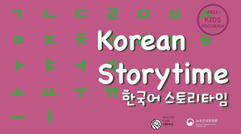 Korean-Storytime-banner-for-JAN-(1).jpg