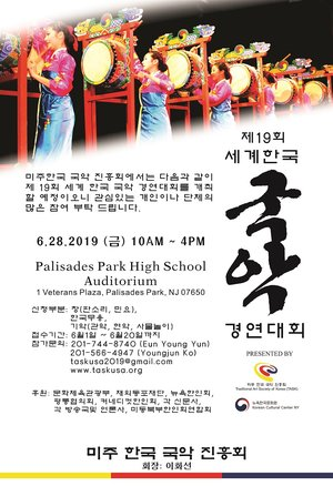 Performing Arts — Korean Cultural Center New York