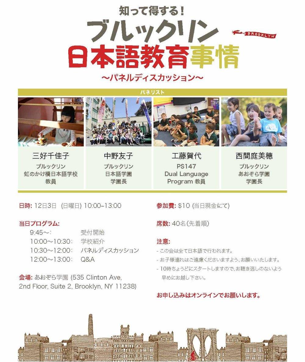 Flier-Raising-Japanese-Kids-in-BK.jpg
