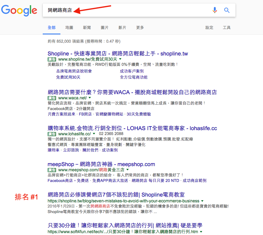 buil-trust-with-rank-1-search-result