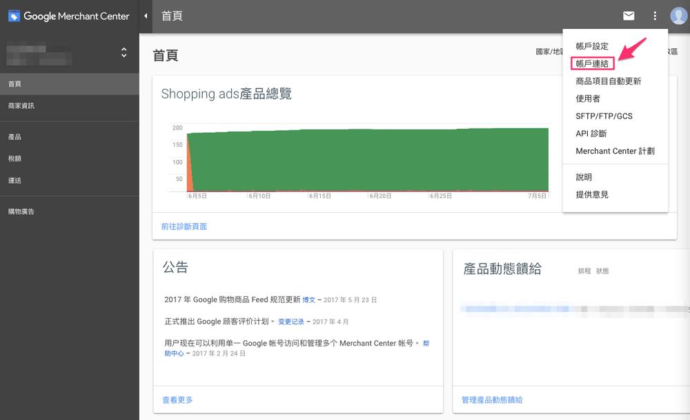 串接 adwords和google merchant center