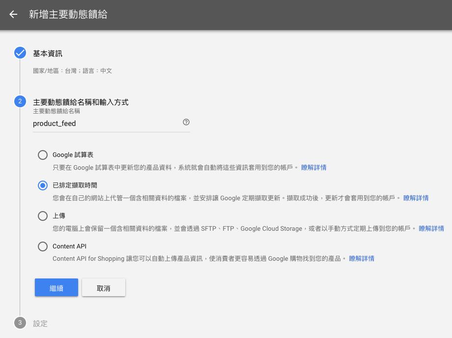 google merchant center 產品檔案輸入方式