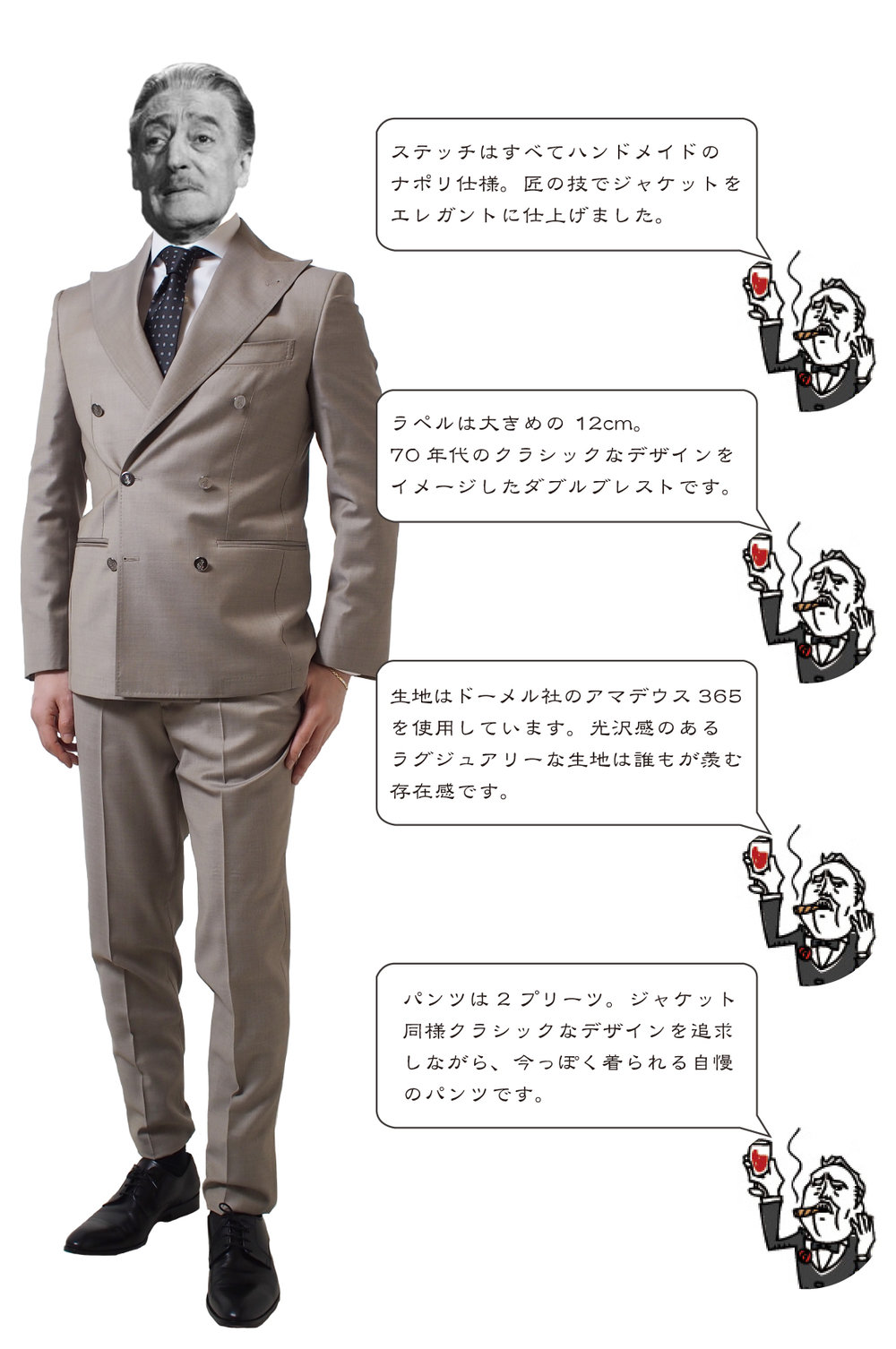 ダブルブレスト・スーツの特徴