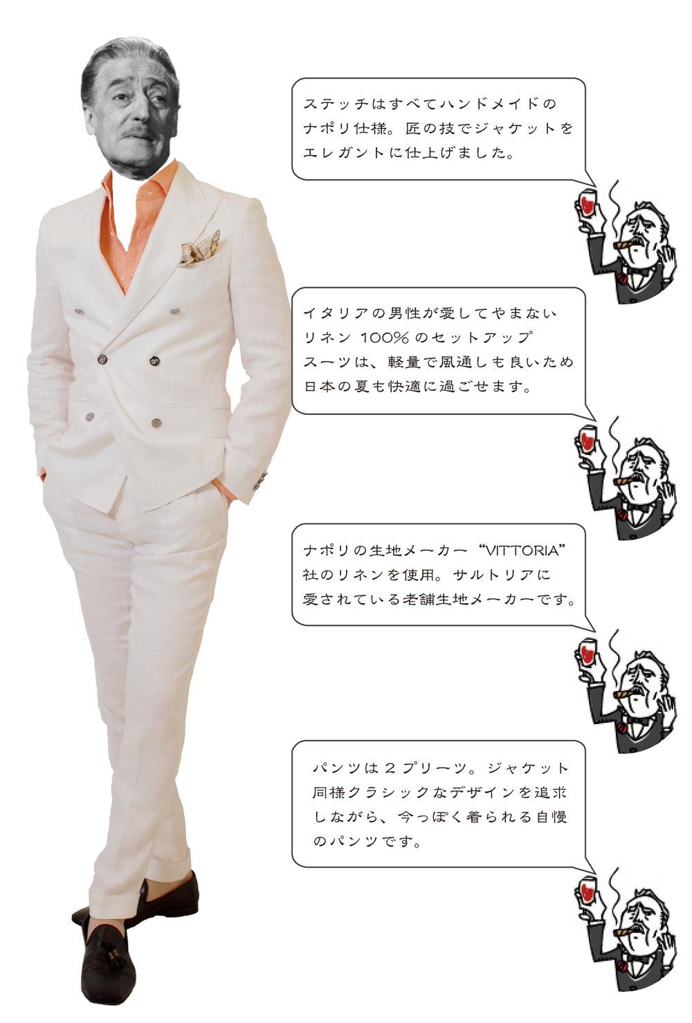 ナポリメイドのダブルブレスト・スーツ特徴