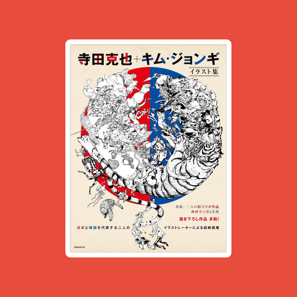 Art_KatsuyaTerada.png