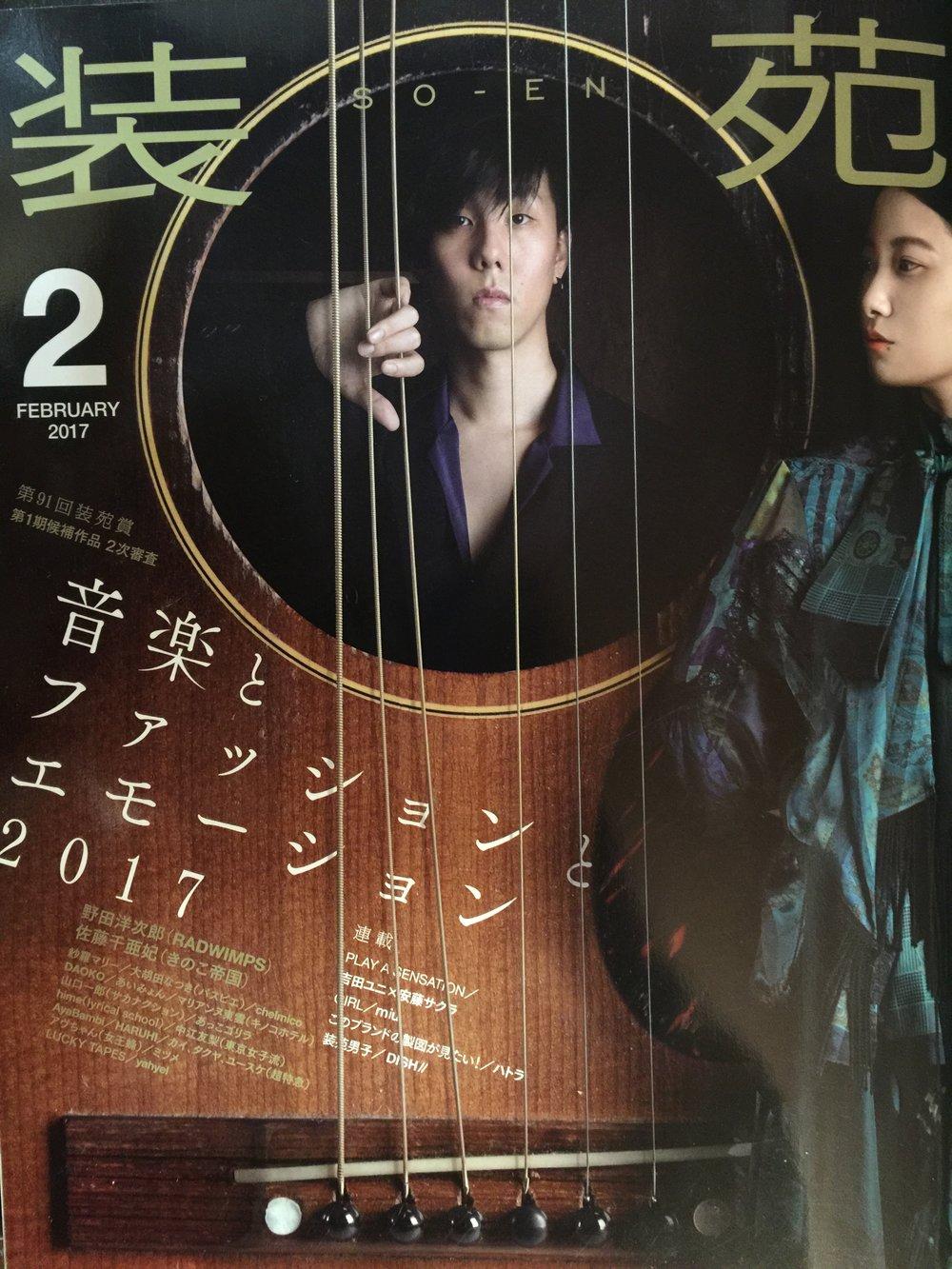 "Japanese Fashion Magazine ""Soen"""