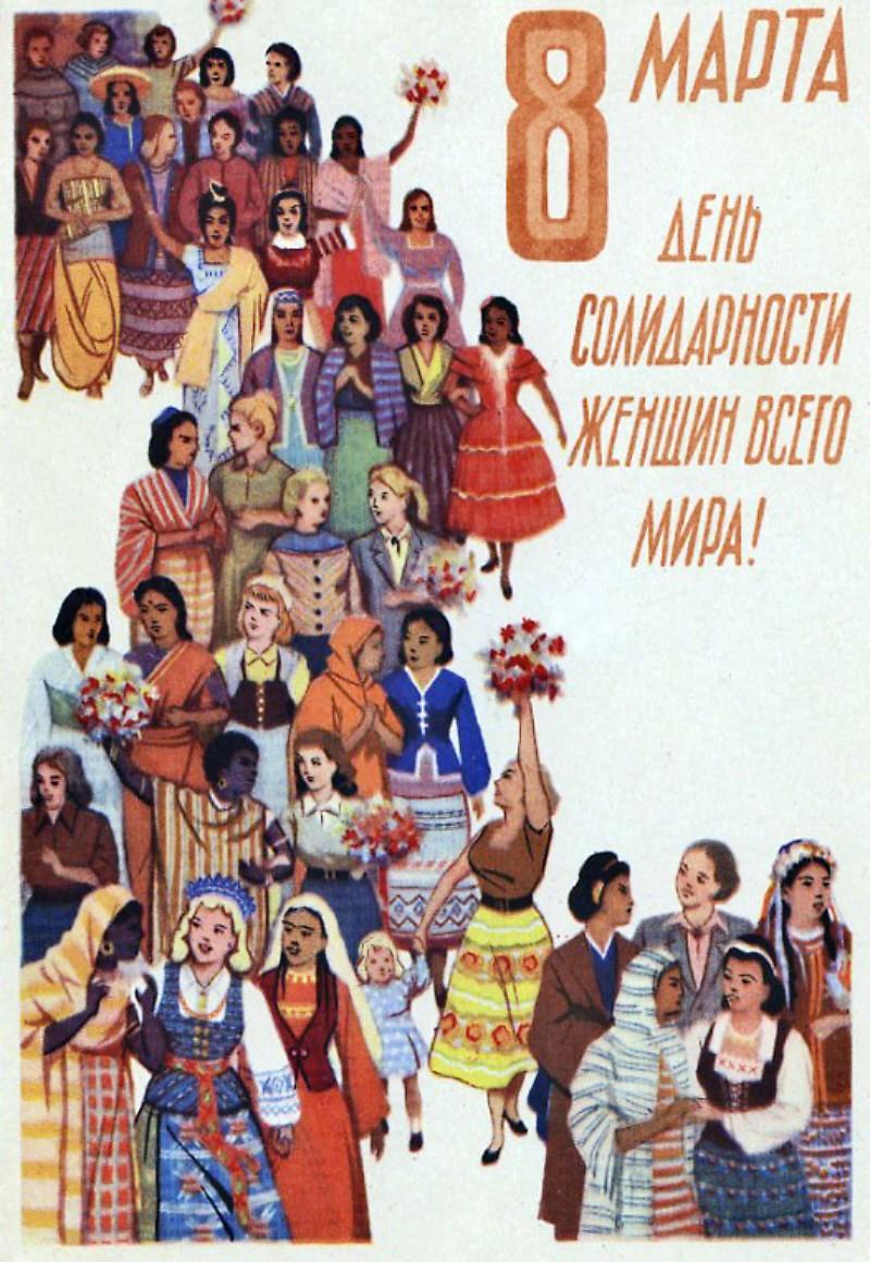A Soviet-era poster commemorating International Women's Day.