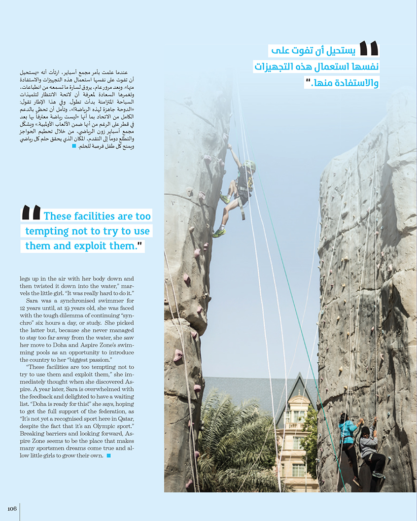 Alef issue 11_Aspire -3.jpg
