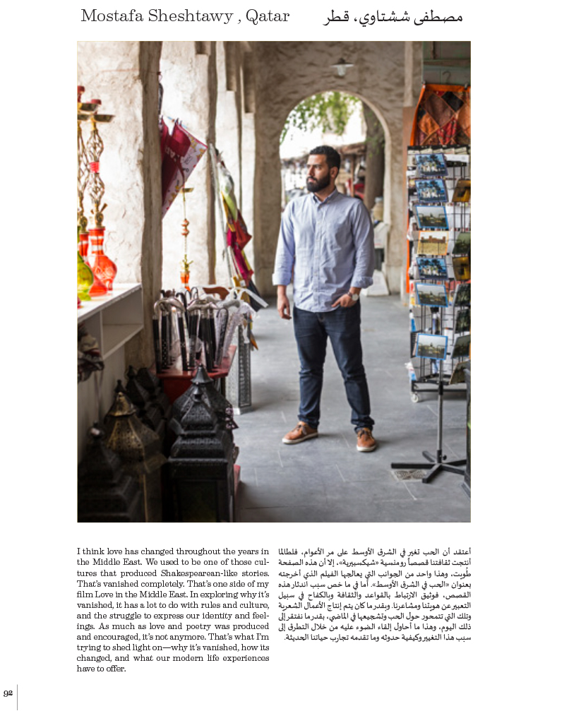 Alef issue 17_Qumra_AJ-5.jpg