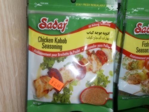 Sadaf-Chicken-Kabob-Seasoning-Pak-Halal-Mediterranean- Grocery-Store-12259-W-87th-St-Pkwy-Lenexa-KS-66215.JPG