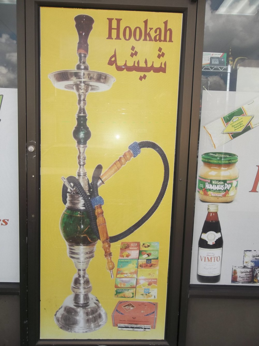Hookah-Pak-Halal-Mediterranean- Grocery-Store-12259-W-87th-St-Pkwy-Lenexa-KS-66215.JPG