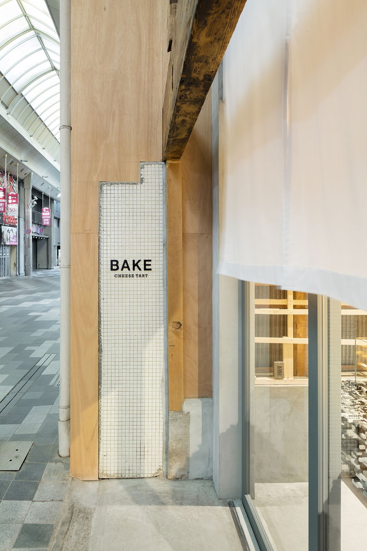 bake_cheese_tart-3.jpg