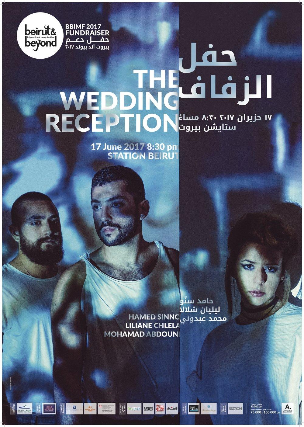 'The Wedding Reception - حفل الزفاف'