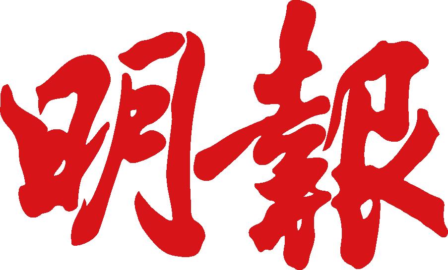 mingpao.png
