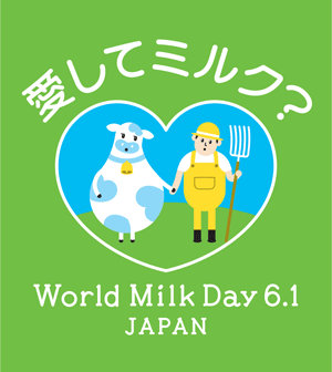 Aishite_Milk_A2poster_Green.png