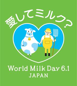 Aishite_Milk_A2poster_Green.png