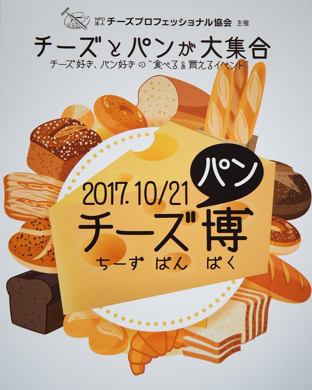 CPA Event- Cheese&Bread 10.2017-3.jpg