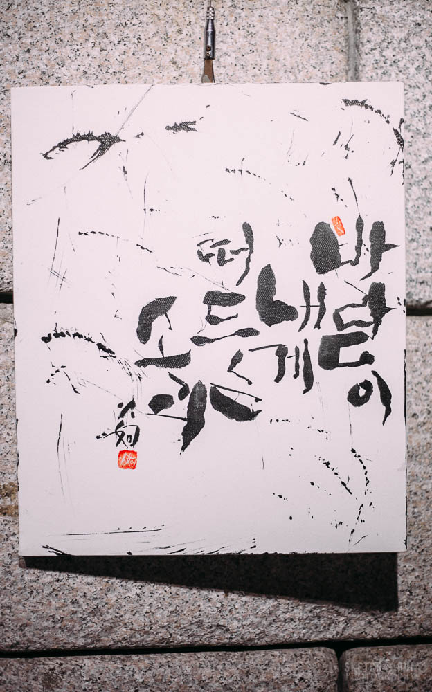 cheongyecheon, seoul, korea, stream, landscape, travel, sketch and run, calligraphy