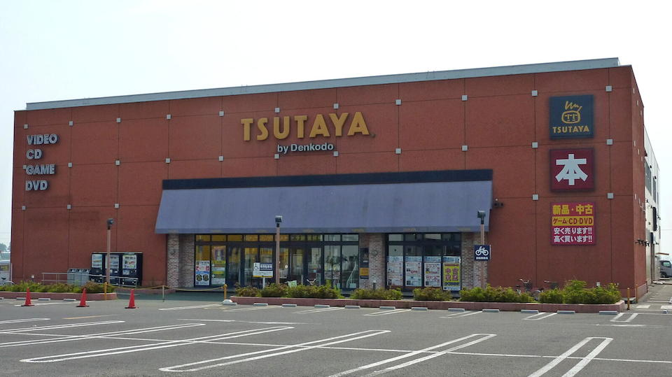 The rare, stand-alone suburban Tsutaya.
