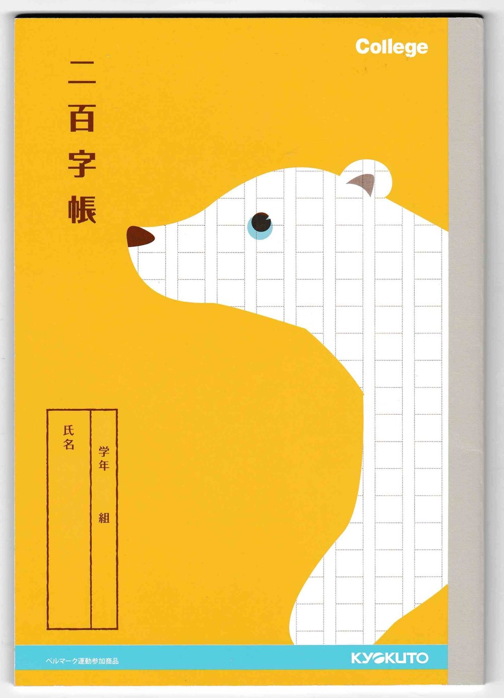College Animal Notebook