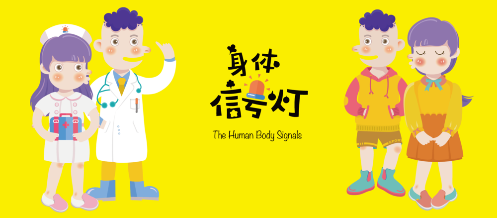 human-body-signals-banner.png