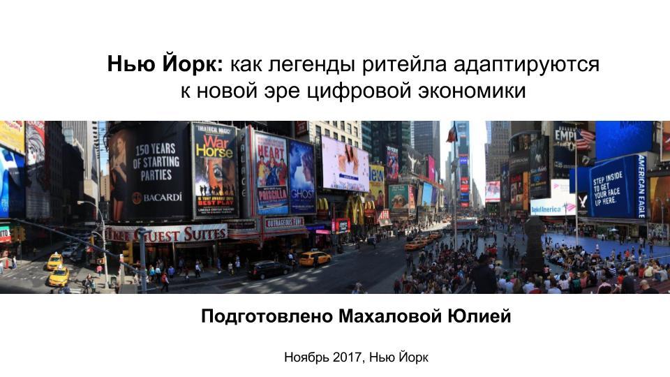 Нью Йорк ритеил.jpg