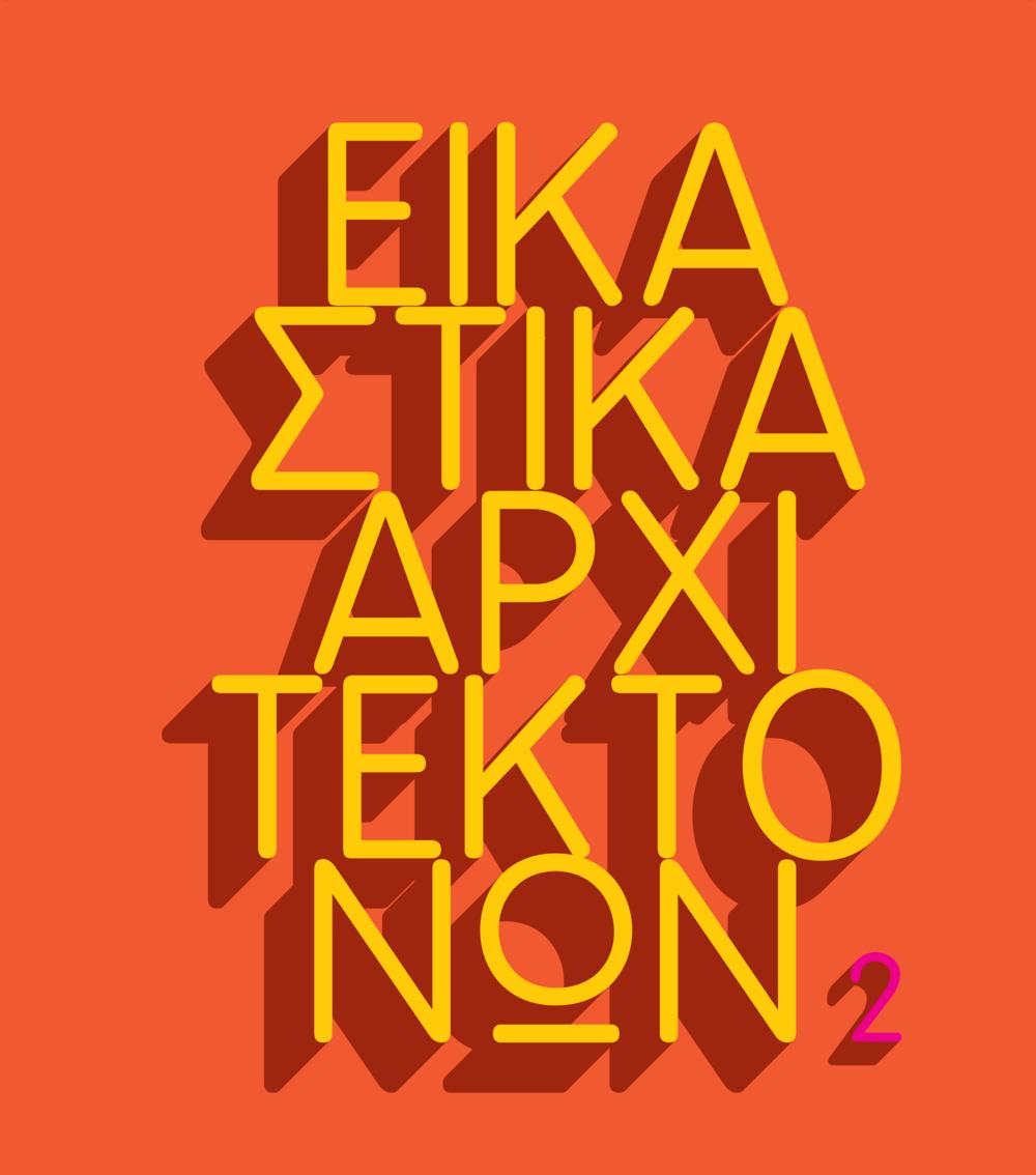 EIKASTIKA 2.png