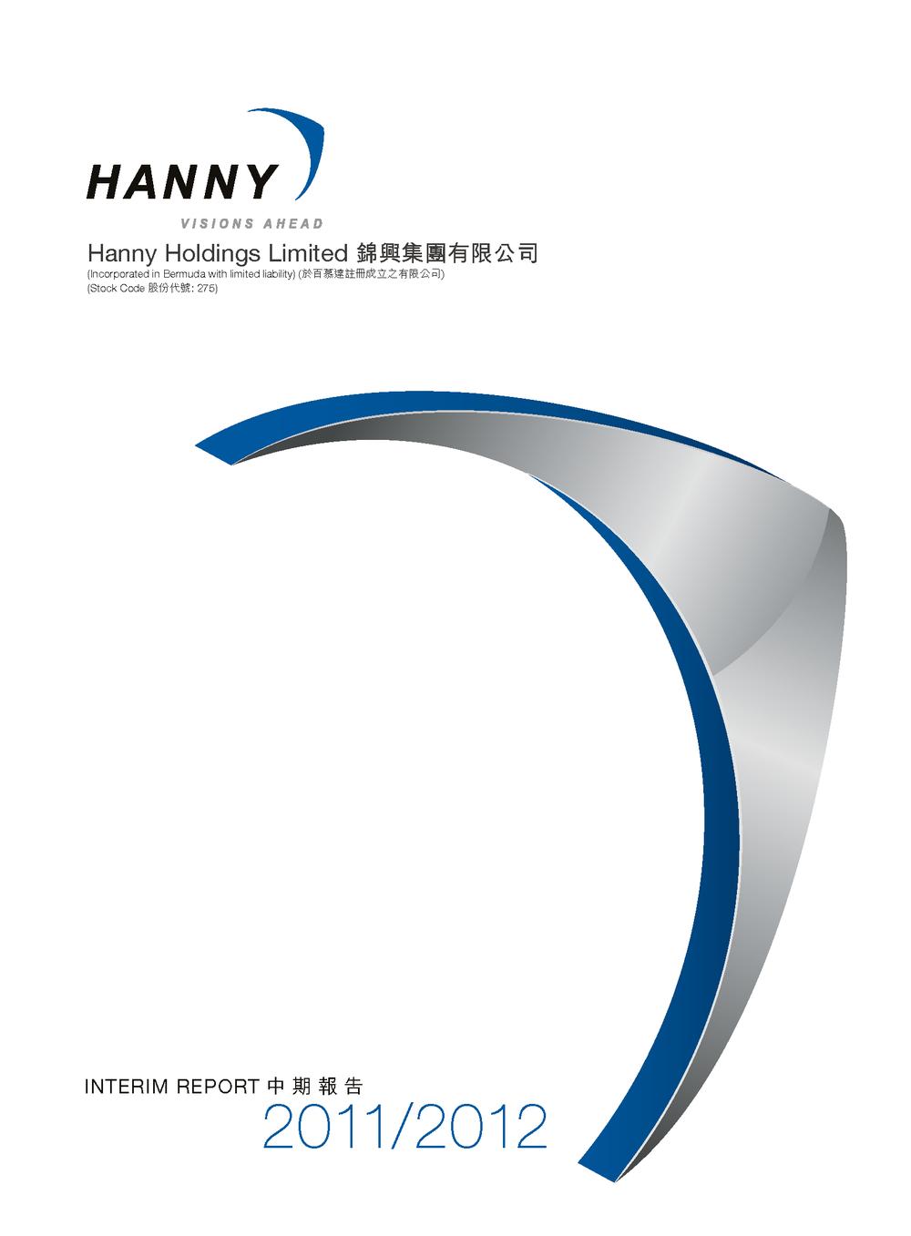 2011/2012 中期報告