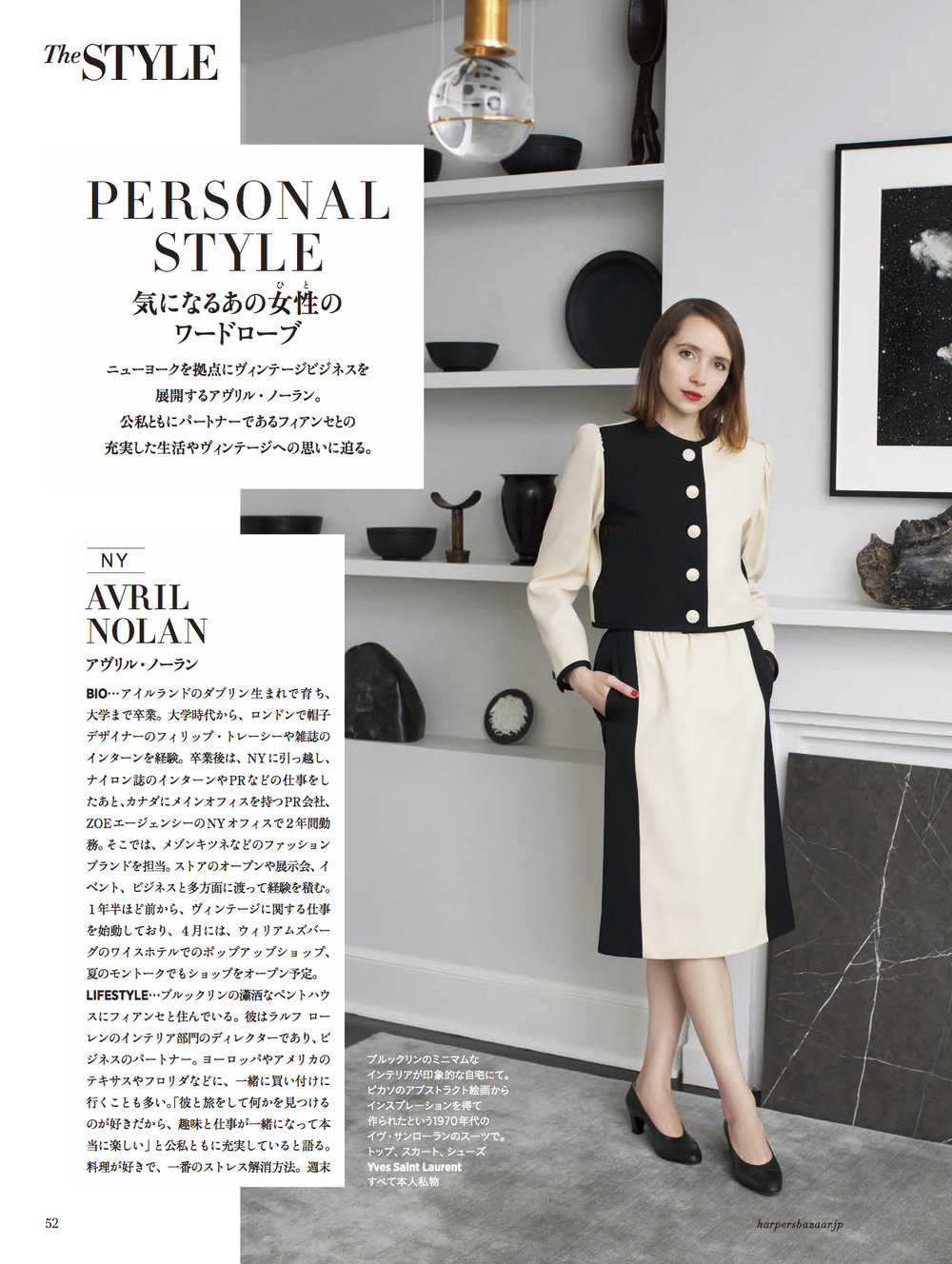 Harpers Bazaar, Japan September 2017, Personal Style