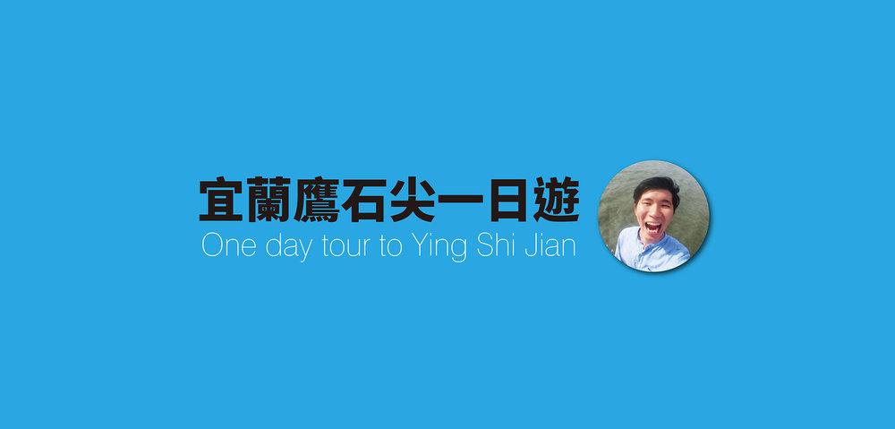 e5ae9ce898ade9b7b9e79fb3e5b096e4b880e697a5e9818aone-day-tour-to-ying-shi-jian0ded1.jpg