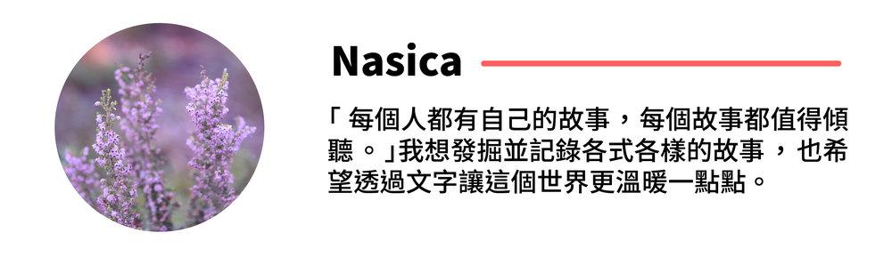 nasica_blog_intro.jpg