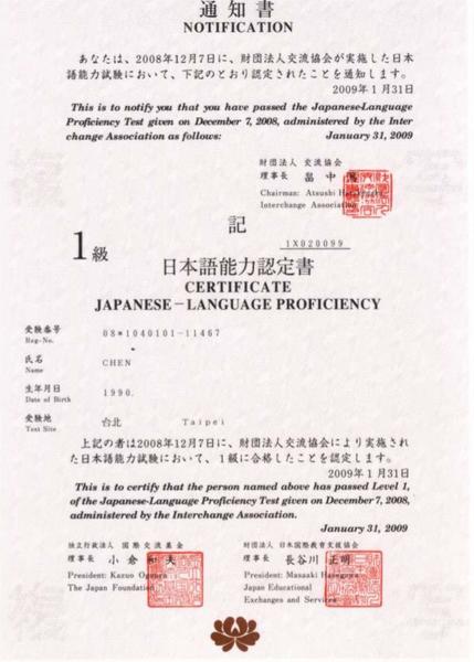 ^^八年前的一級證書,雖然一級但是口說跟寫作真的都很差(之前的日檢只有考聽力跟閱讀)