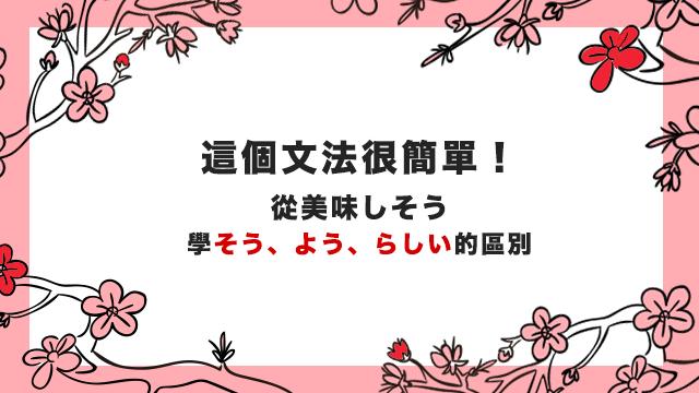 日文文法0317.png