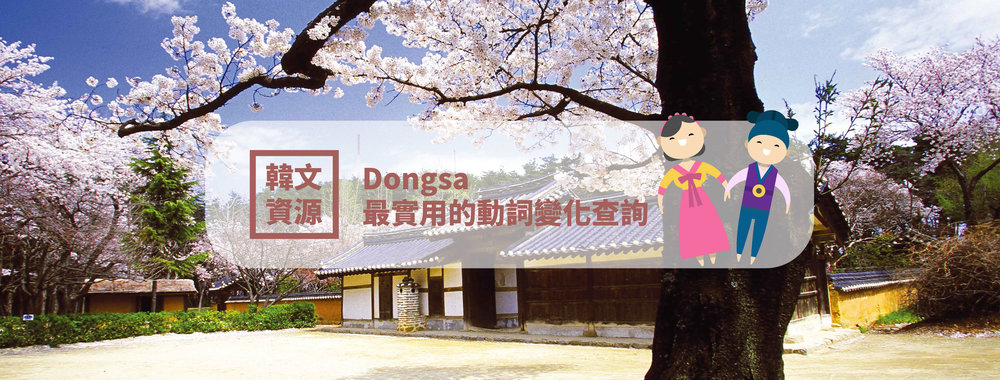 Dongsa-Korean-verb-forms