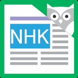 「NHK NEWS APP」的圖片搜尋結果