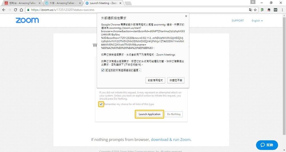 若您是透過「進入教室」下載zoom,跳出啟動應用程式的要求時請點按「啟動應用程式」。