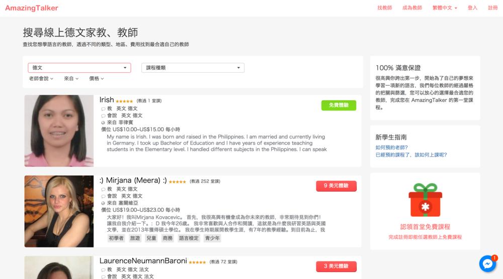 可以在這個頁面瀏覽世界各地的德文教師價格以及評價