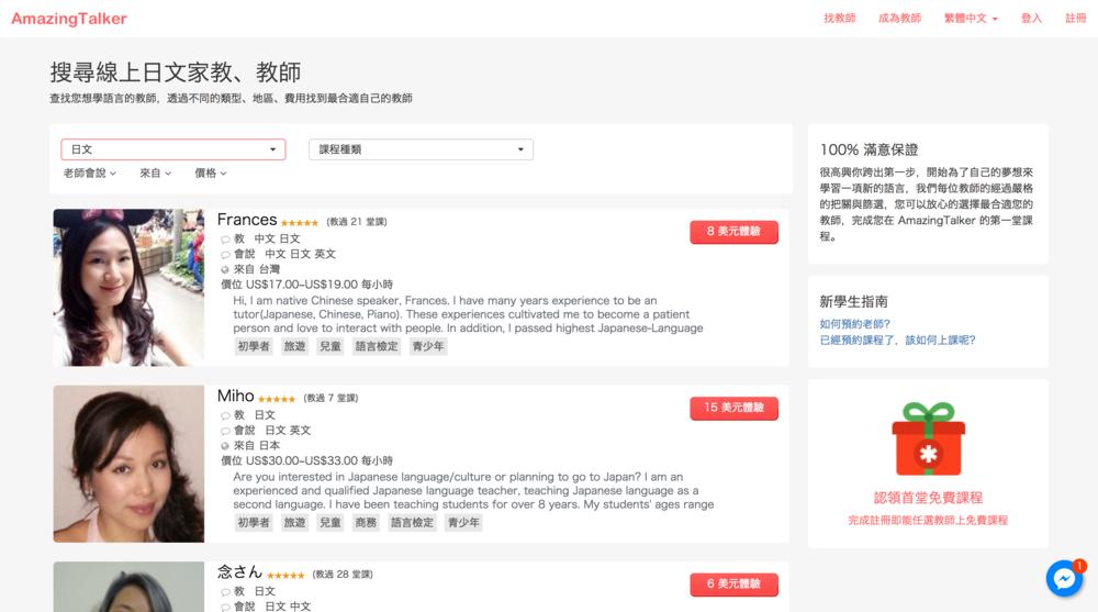可以在這個頁面瀏覽世界各地的日文教師價格以及評價
